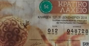 Αθήνα: Ξεχασμένο σε συρτάρι το «χρυσό» λαχείο των 2 εκατ. ευρώ