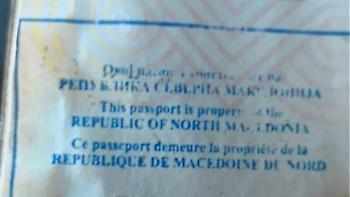 Με σφραγίδα «Βόρεια Μακεδονία» τα διαβατήρια