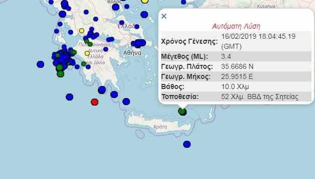 Σεισμός τώρα: Ισχυρή δόνηση στην Κρήτη