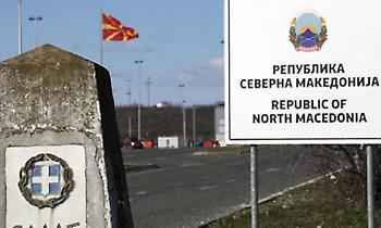 Πώς θα εφαρμόζεται η συμφωνία των Πρεσπών εντός και εκτός Ελλάδας