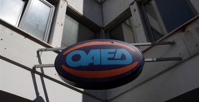 ΟΑΕΔ: Αυξήθηκαν οι εγγεγραμμένοι άνεργοι τον Ιανουάριο του 2019