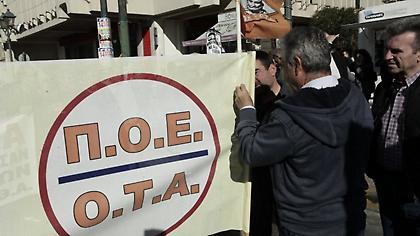 Απεργούν οι εργαζόμενοι στους δήμους - Στις 11:00 η συγκέντρωση έξω από το υπ. Οικονομικών