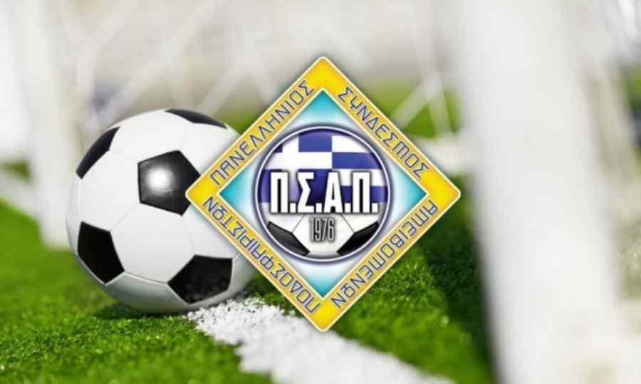 Ο ΠΣΑΠ δίπλα στον ποδοσφαιριστή μέσω του On Line Academy