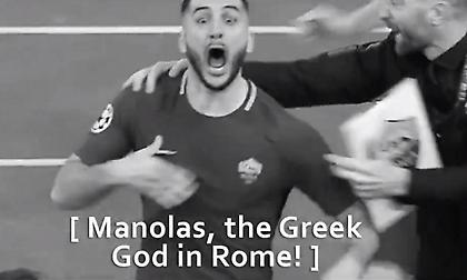 Τρία… Όσκαρ η Ρόμα, απόλυτος πρωταγωνιστής ο Μανωλάς!