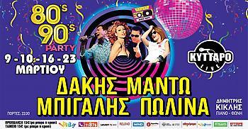 Πωλίνα–Μπίγαλης–Μαντώ–Δάκης στο απόλυτο 80s – 90s Party στο ΚΥΤΤΑΡΟ