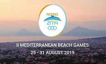 Ανακοινώθηκαν θέσεις εργασίας για τους Μεσογειακούς Παράκτιους Αγώνες της Πάτρας
