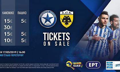 Τα εισιτήρια του Ατρόμητος-ΑΕΚ