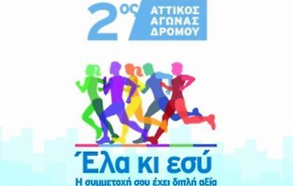 Στις 7 Απριλίου ο 2ος «Αττικός Αγώνας Δρόμου» από το ΟΛΟΙ ΜΑΖΙ ΜΠΟΡΟΥΜΕ