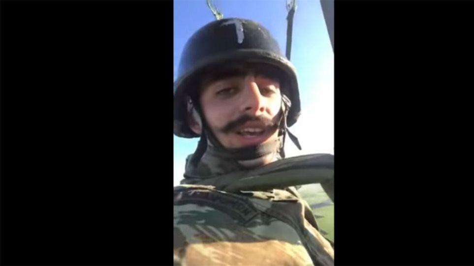 Αποβλήθηκε από την Σχολή Αλεξιπτωτιστών ο καταδρομέας που τραγούδησε το «Μακεδονία Ξακουστή»