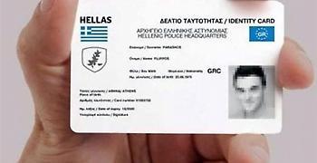 Αυτές είναι οι νέες ελληνικές ταυτότητες. Σε τσιπ τα βιομετρικά στοιχεία