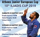 Αντίστροφη μέτρηση για το δέκατο «Iliadis Cup»