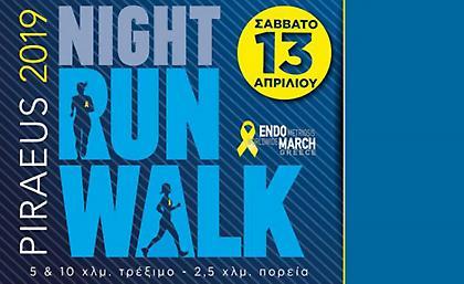 Στις 13 Απριλίου το Piraeus Night Run/Walk