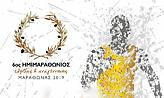 6ος Ημιμαραθώνιος Μαραθώνα Ελπίδας και Αναγέννησης: Έναρξη εγγραφών δρομέων και εθελοντών