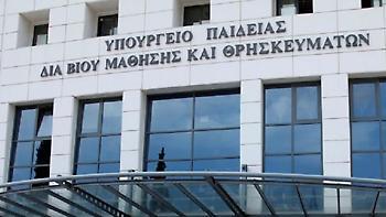 Καταγγελίες για παράνομες κ' αδιαφανείς διαδικασίες για επιλογή Περιφερειακών Διευθυντών Εκπαίδευσης