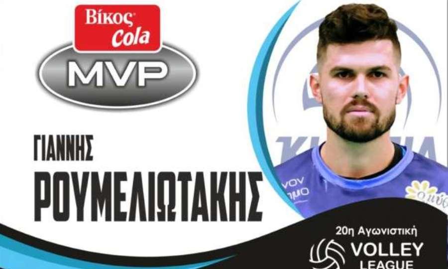 Πολυτιμότερος ο Ρουμελιωτάκης στη Volley League