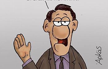 Επικός Αρκάς: Απίθανο το τελευταίο σκίτσο για τον Αλέξη Τσίπρα (pic)