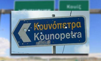 Ρεκόρ το 8/10: Νομίζεις ότι ξέρεις πού βρίσκονται 10 χωριά της Ελλάδας;