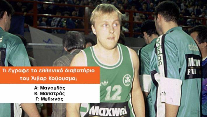 Πάνω από 8/10 ρεκόρ: Θυμάσαι τα ελληνικά ονόματα 10 πασίγνωστων νατουραλιζέ των '90s;