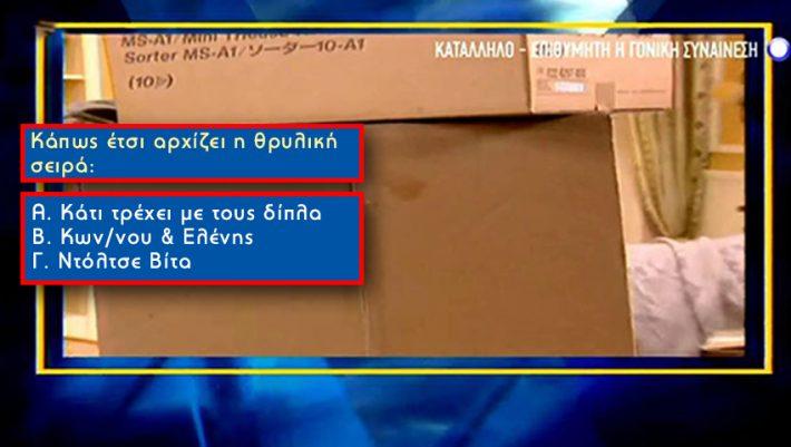 Μπορείς να αναγνωρίσεις 15 ελληνικές σειρές από μία λήψη των τίτλων αρχής;