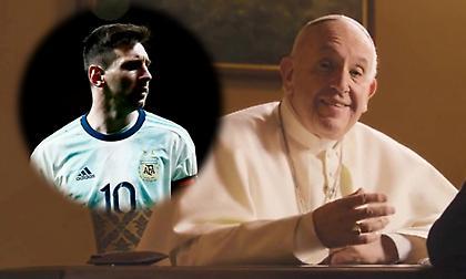 Πάπας Φραγκίσκος: «Ο Μέσι είναι πολύ καλός, αλλά δεν είναι Θεός»