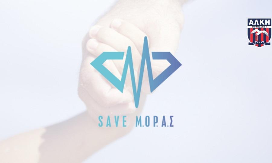 Γιορτάζει και στηρίζει τον οργανισμό «Save Moras» η Αλκή