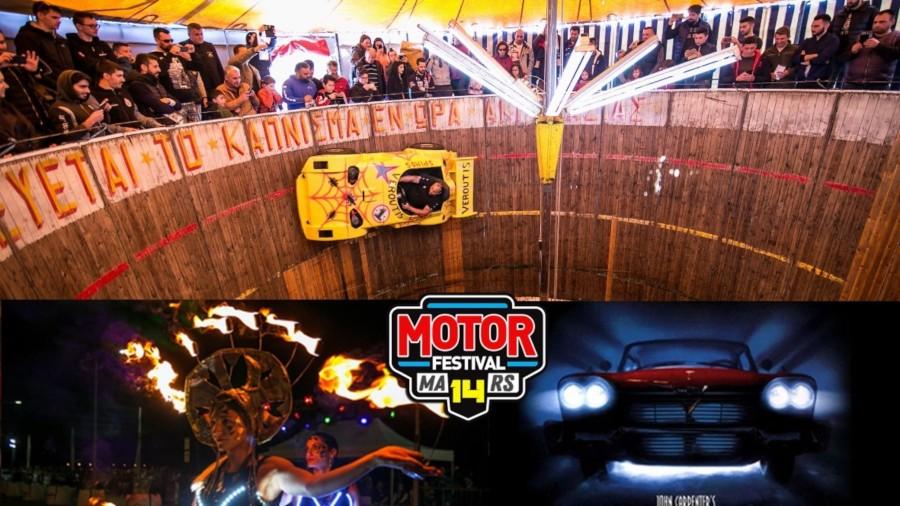 Γύρος του θανάτου, KIT και Dukes στo 14ο Motor Festival του ΟΑΚΑ!