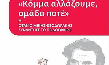 «Κόμμα αλλάζουμε, ομάδα ποτέ ή όταν ο Μίκης Θεοδωράκης συνάντησε το ποδόσφαιρο»