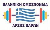 Αρχίζουν στα Ιωάννινα τα Πανελλήνια Πρωταθλήματα άρσης βαρών