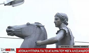 Αποκαλυπτήρια για το άγαλμα του Μεγάλου Αλεξάνδρου στην Αθήνα (video)