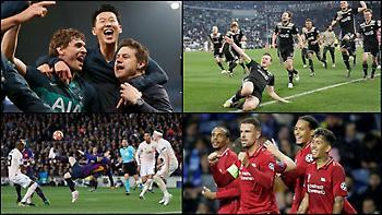 Το Champions League στα καλύτερά του!