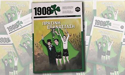 Η «Πράσινη Επανάσταση» ξεσηκώνει μικρούς και μεγάλους»!