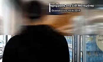 Αντιεξουσιαστές εισέβαλαν σε σούπερ μάρκετ στη Θεσσαλονίκη (video)