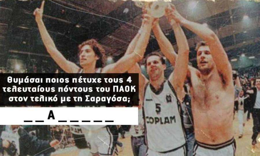 Κουίζ: Θυμάσαι ποιος έβαλε 10 καλάθια που σημάδεψαν το ελληνικό μπάσκετ;