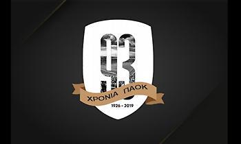 93 χρόνια ΠΑΟΚ: «Ένα μέλλον που είναι εδώ και μας ανήκει…»