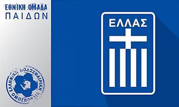 Η αποστολή της Εθνικής Παίδων για το EURO