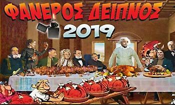 Μεγάλη Παρασκευή: Η ένωση άθεων διοργανώνει «φανερό δείπνο κρεατοφαγίας»