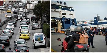 Κορυφώνεται η Πασχαλινή έξοδος -Αυξημένη κίνηση σε Εθνικές Οδούς, λιμάνια και ΚΤΕΛ
