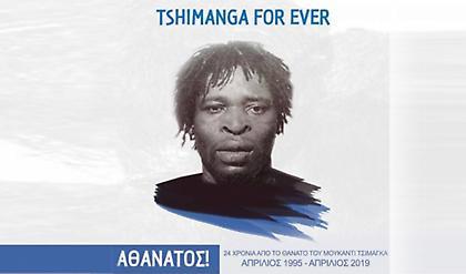 Ατρόμητος: «Τσιμάνγκα, θα σε θυμόμαστε για πάντα»