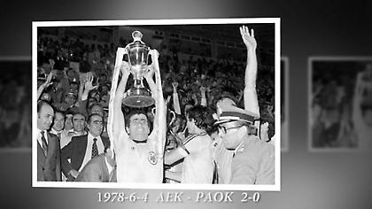 Τα «κλικ» των τελικών του Κυπέλλου ΑΕΚ-ΠΑΟΚ (video)