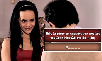 Κουίζ: Θυμάσαι πώς λέγονταν οι 10 πιο διάσημες ερωμένες των ελληνικών σειρών;
