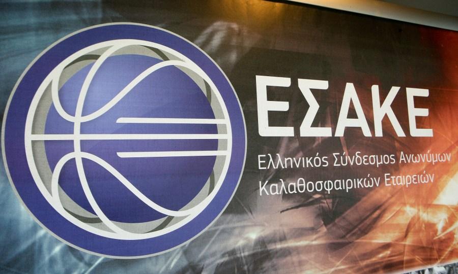 Ψηφίστηκε η αναδιάρθρωση από τον ΕΣΑΚΕ