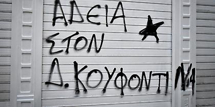 Θεσσαλονίκη: Απειλές για τον Κουφοντίνα -«Θα κάψουμε την πόλη»