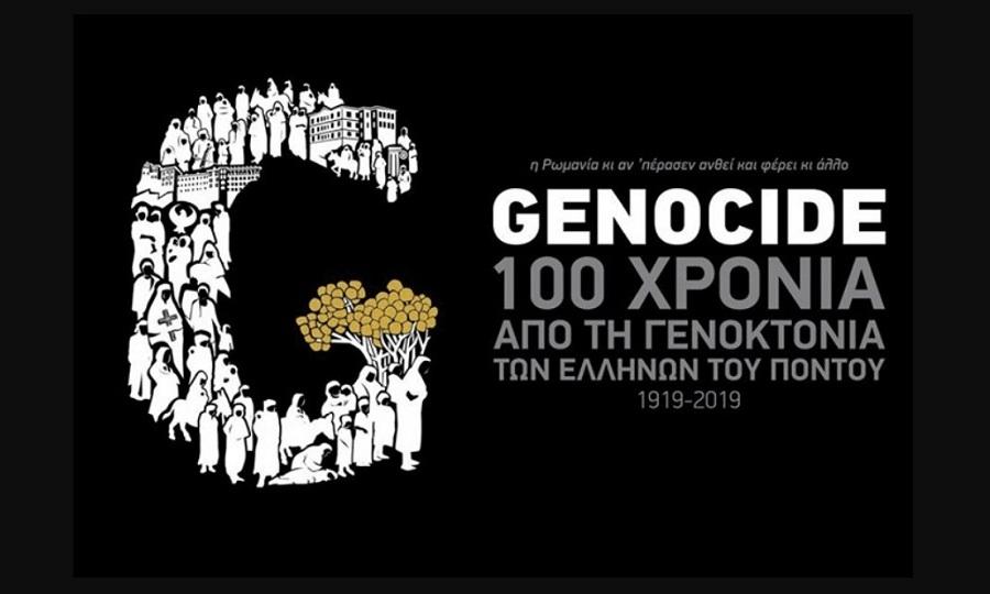 ΠΑΟΚ: «Δεν ξεχνούμε, δεν αφήνουμε τους 353.000 νεκρούς να ξεχαστούν»!