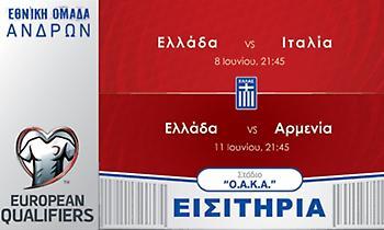 Εθνική Ελλάδος: Τα εισιτήρια των αγώνων με Ιταλία και Αρμενία
