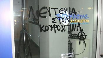 Θεσσαλονίκη: Βανδαλισμοί στο εκλογικό του Τζιτζικώστα και σε γραφεία του ΛΑΟΣ για τον Κουφοντίνα