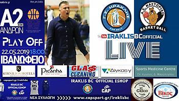 Live Streaming: Ηρακλής-Καστοριά (18:00)