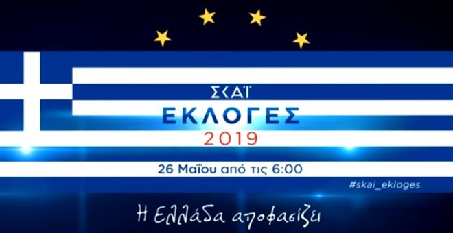 To Exit Poll του ΣΚΑΪ