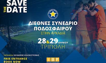 Διεθνές Συνέδριο Ποδοσφαίρου στο «Θ. Κολοκοτρώνης» διοργανώνει ο Αστέρας