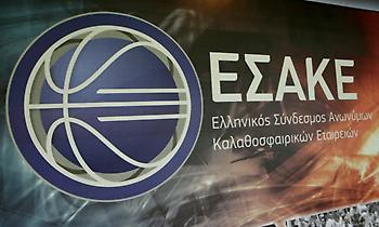 ΕΣΑΚΕ: «Συνεχίζονται κανονικά τα πλέι-οφ χωρίς αντικατάσταση ομάδας»