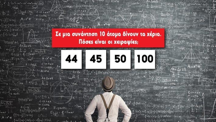 Τεστ ευφυΐας: Θα κάνεις πάνω από 8/10 στo πρώτο τεστ λογικής και γνώσεων;